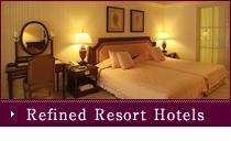 リファインド・リゾートホテル