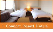 コンフォート・リゾートホテル